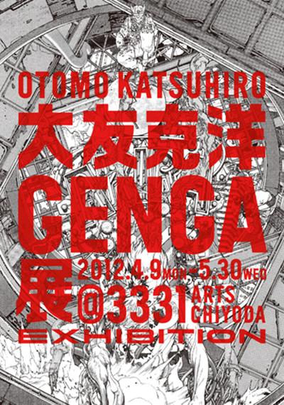 Otomo Katsuhiro Genga Exhibition