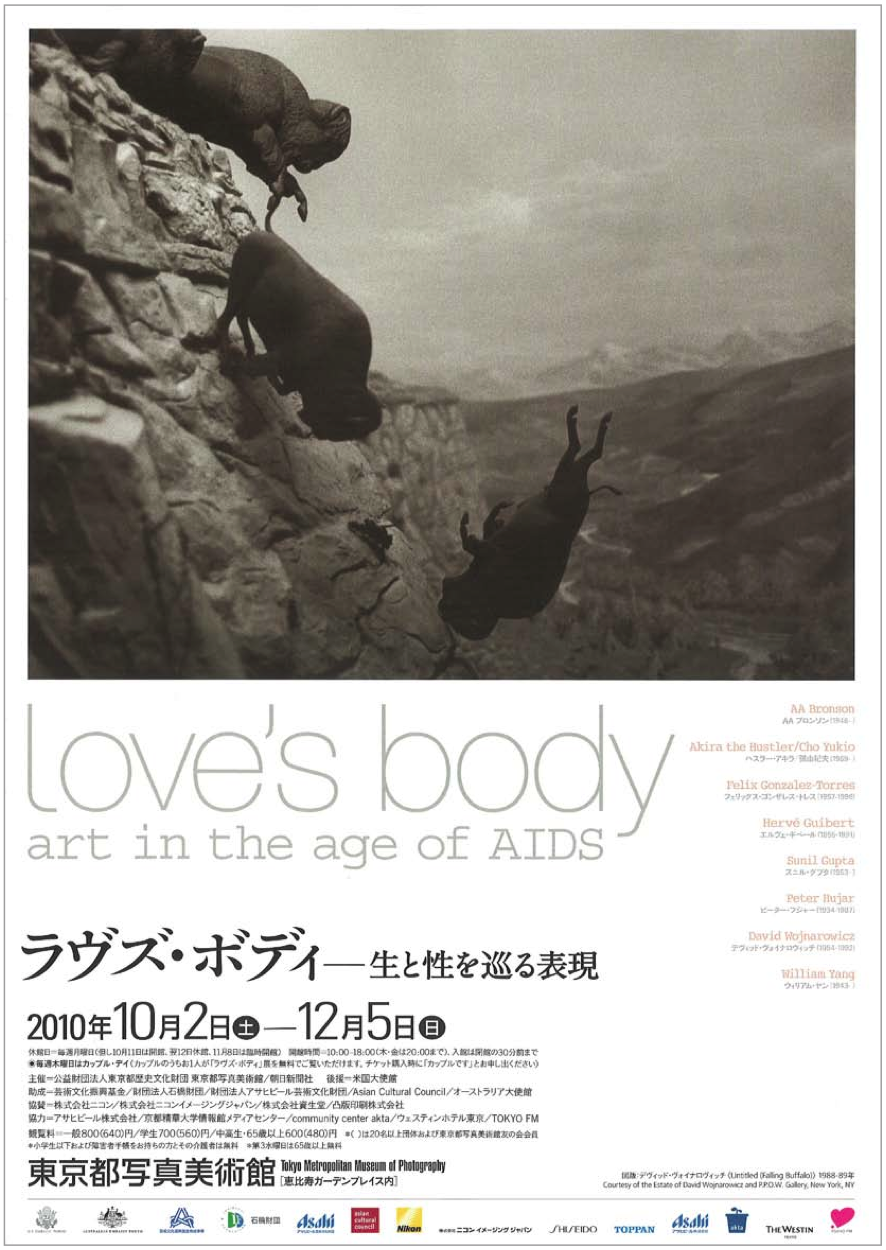 Exposition Love's body @ Ebisu