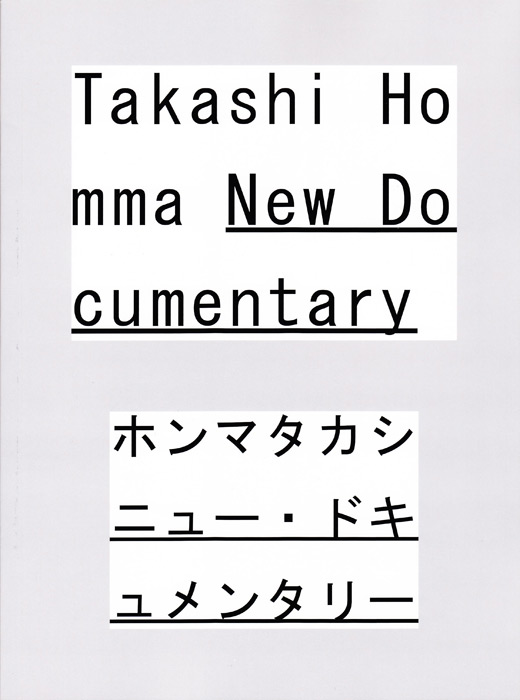 Takashi Homma - New Documentary""